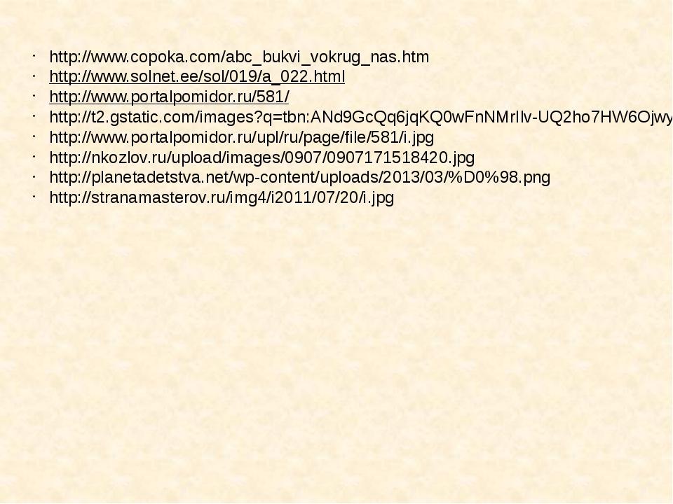 http://www.copoka.com/abc_bukvi_vokrug_nas.htm http://www.solnet.ee/sol/019/a...