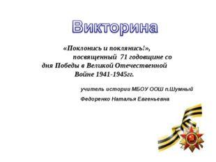 «Поклонись и поклянись!», посвященный 71 годовщине со дня Победы в Великой О
