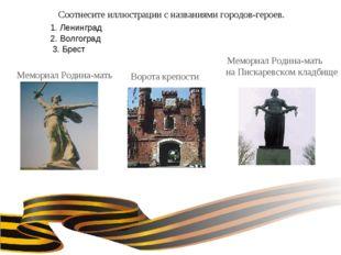 Мемориал Родина-мать  Ворота крепости  Мемориал Родина-мать на Пискаревско