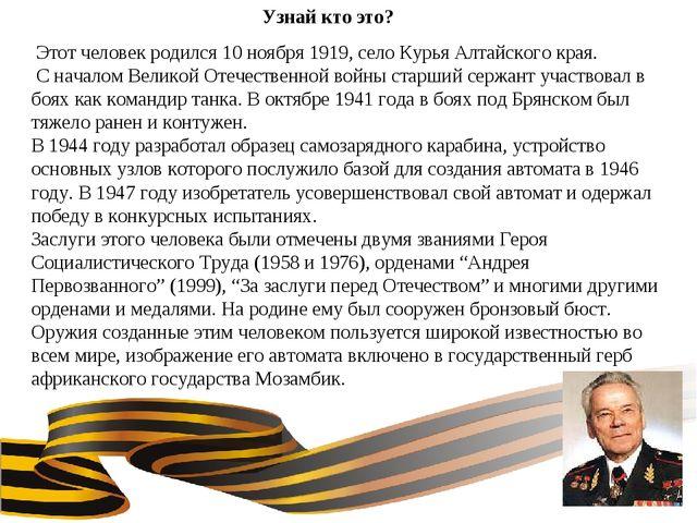 Узнай кто это? Этот человек родился 10 ноября 1919, село Курья Алтайского кра...