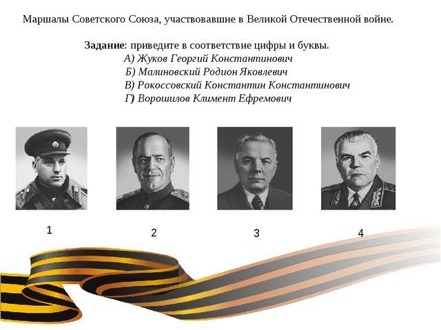 Маршалы Советского Союза, участвовавшие в Великой Отечественной войне. Задан...