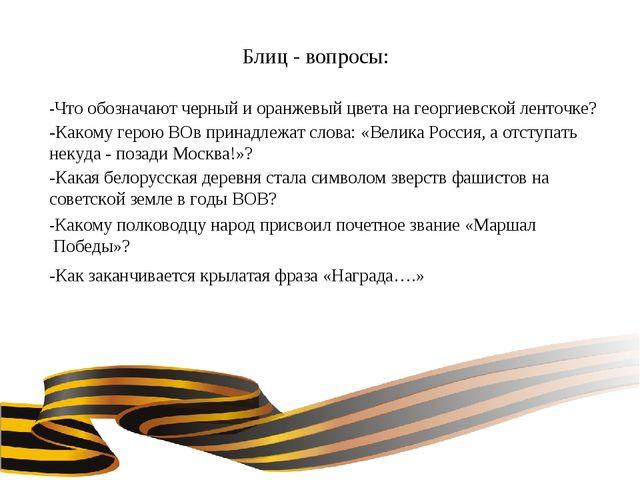 Блиц - вопросы: -Что обозначают черный и оранжевый цвета на георгиевской лен...