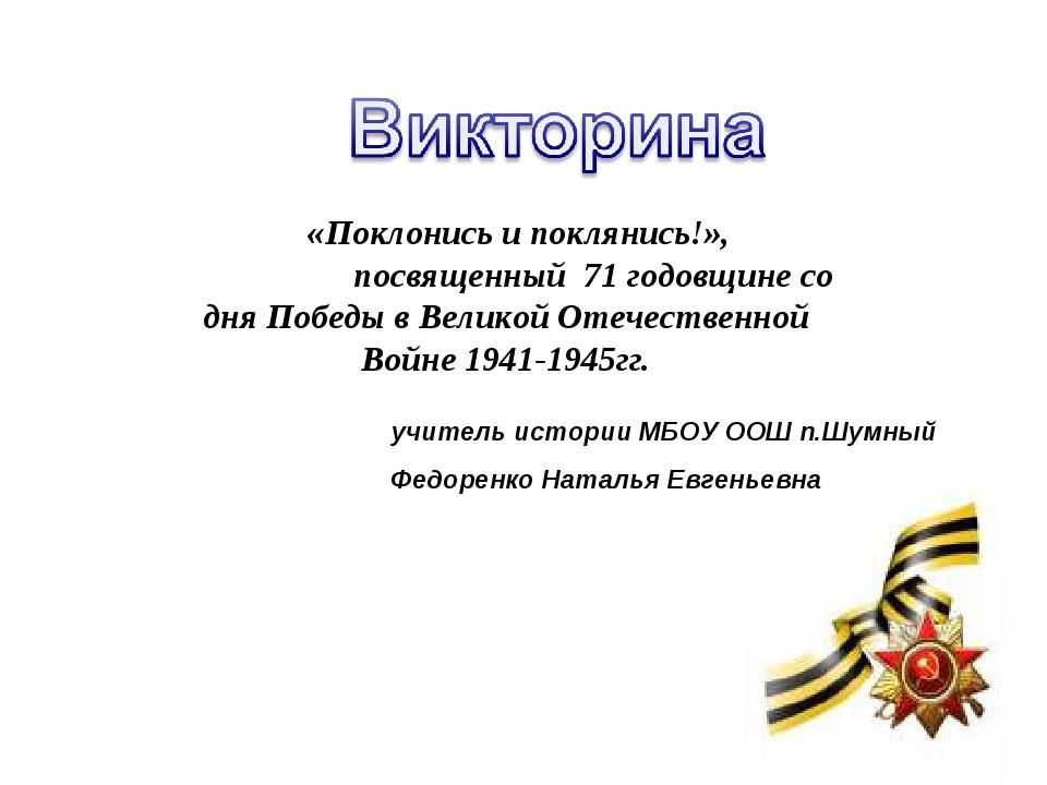 «Поклонись и поклянись!», посвященный 71 годовщине со дня Победы в Великой О...