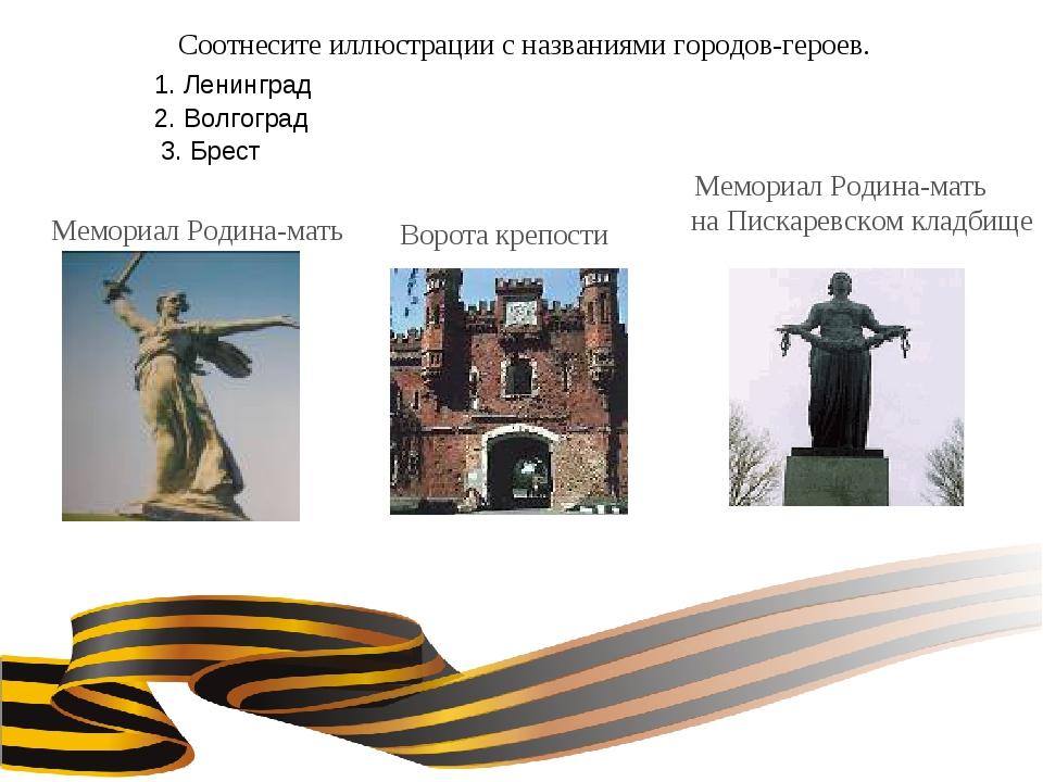 Мемориал Родина-мать  Ворота крепости  Мемориал Родина-мать на Пискаревско...
