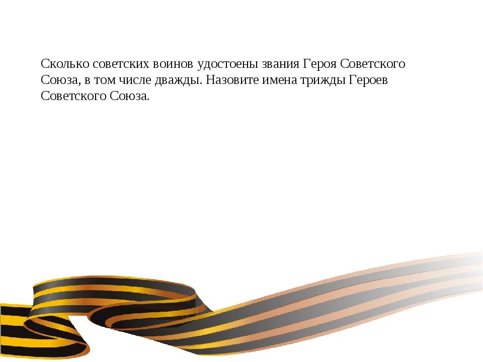 Сколько советских воинов удостоены звания Героя Советского Союза, в том числе...