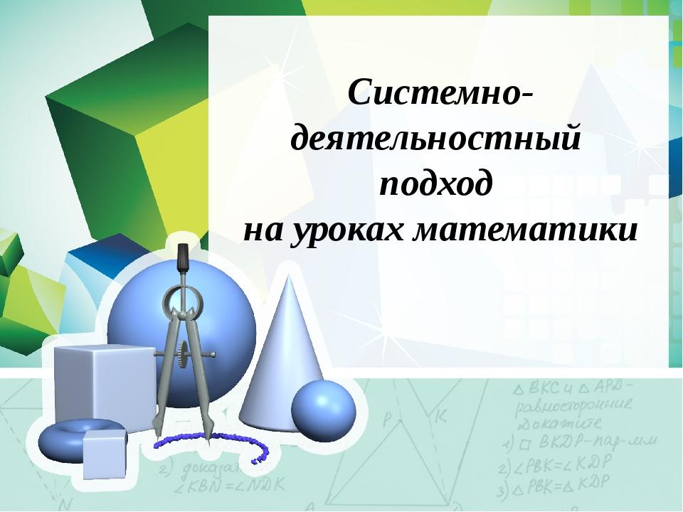 Системно-деятельностный подход на уроках математики