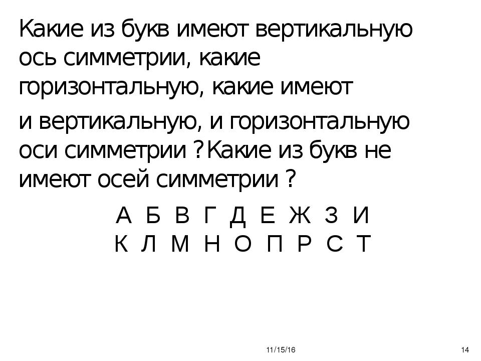 Какие из букв имеют вертикальную ось симметрии, какие горизонтальную, какие...
