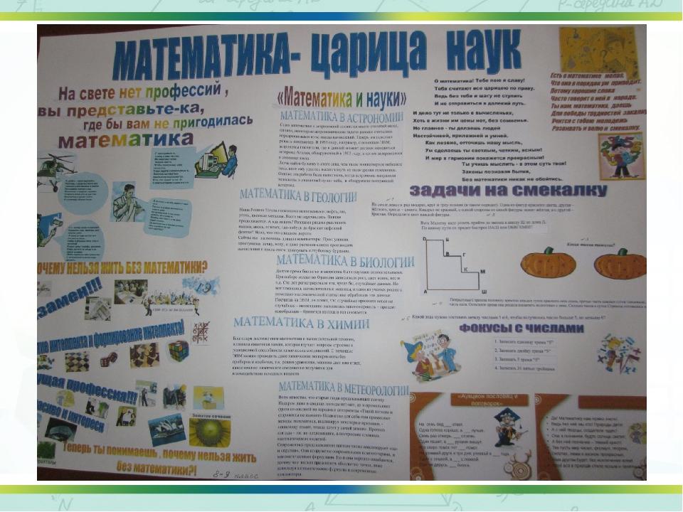 Математическая газета как его сделать