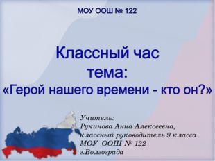 Учитель: Рукинова Анна Алексеевна, классный руководитель 9 класса МОУ ООШ № 1