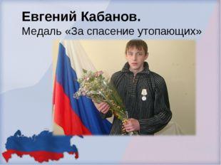 Евгений Кабанов. Медаль «За спасение утопающих»