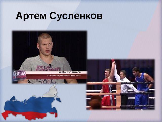 Артем Сусленков