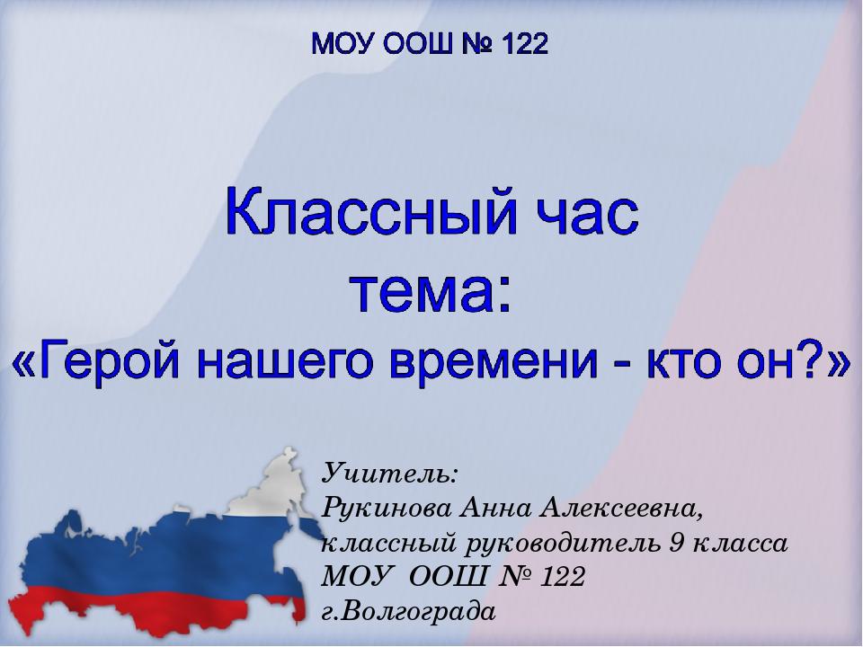 Учитель: Рукинова Анна Алексеевна, классный руководитель 9 класса МОУ ООШ № 1...