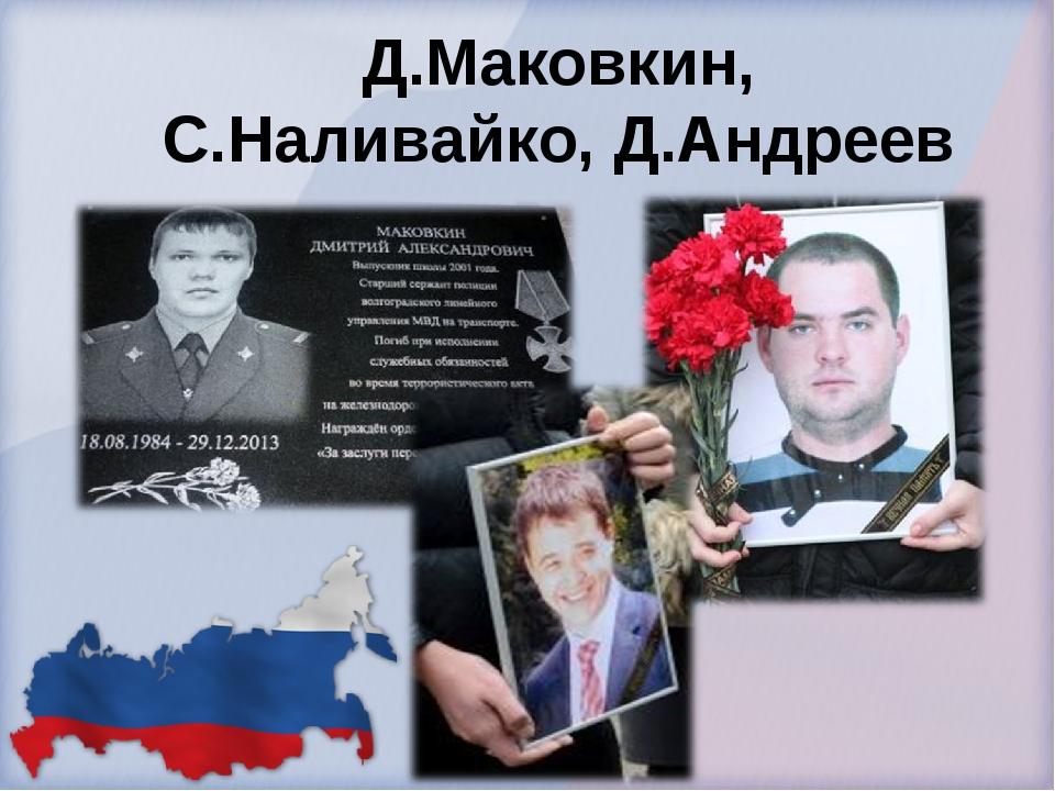 Д.Маковкин, С.Наливайко, Д.Андреев