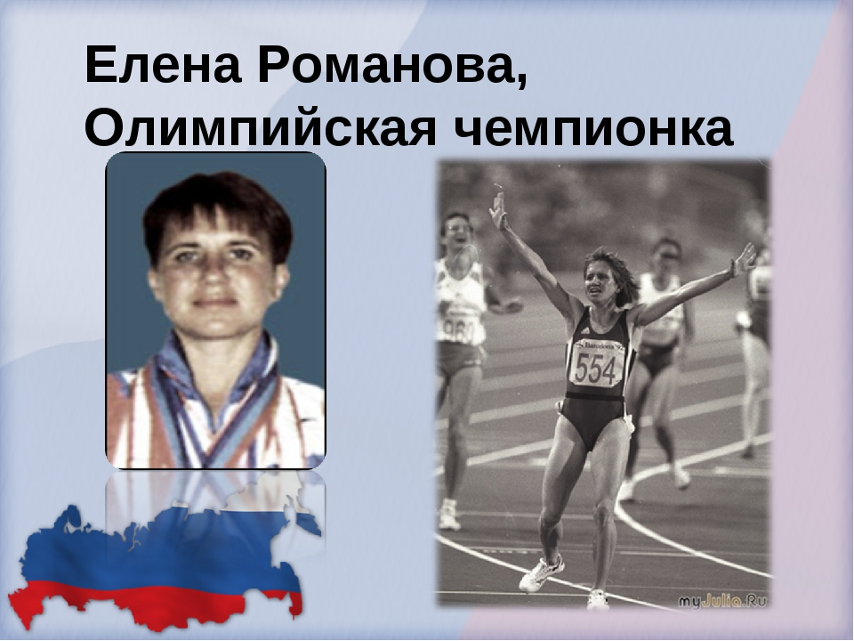 Елена Романова, Олимпийская чемпионка