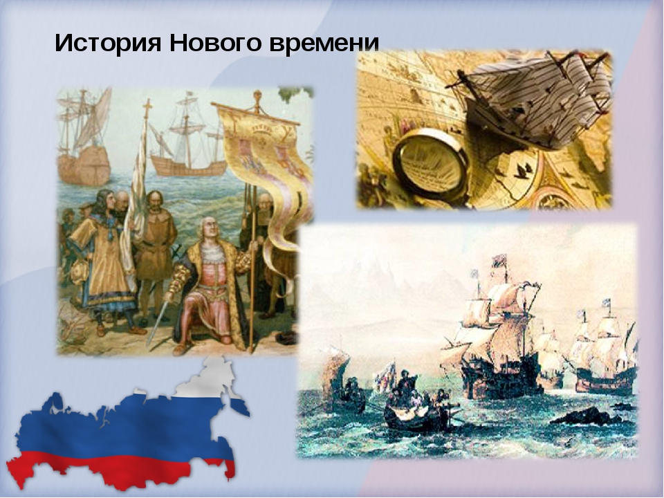 История Нового времени