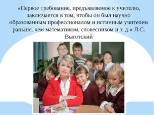 «Первое требование, предъявляемое к учителю, заключается в том, чтобы он был