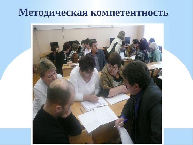 Методическая компетентность
