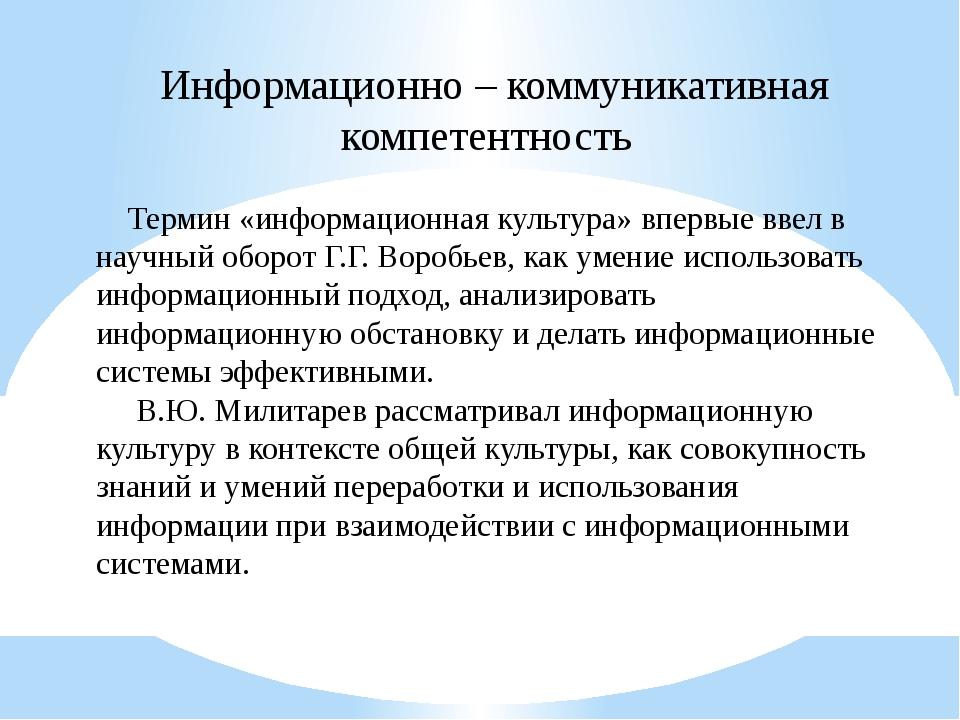 Информационно – коммуникативная компетентность Термин «информационная культ...