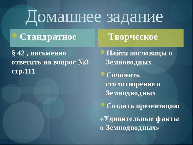Стандратное § 42 , письменно ответить на вопрос №3 стр.111 Найти пословицы о...