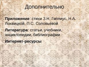 Дополнительно Приложение: стихи З.Н. Гиппиус, Н.А. Лохвицкой, П.С. Соловьёвой