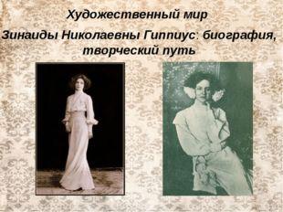 Художественный мир Зинаиды Николаевны Гиппиус: биография, творческий путь