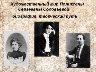 Художественный мир Поликсены Сергеевны Соловьёвой: биография, творческий путь