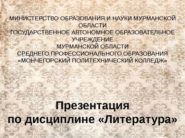 МИНИСТЕРСТВО ОБРАЗОВАНИЯ И НАУКИ МУРМАНСКОЙ ОБЛАСТИ ГОСУДАРСТВЕННОЕ АВТОНОМН...