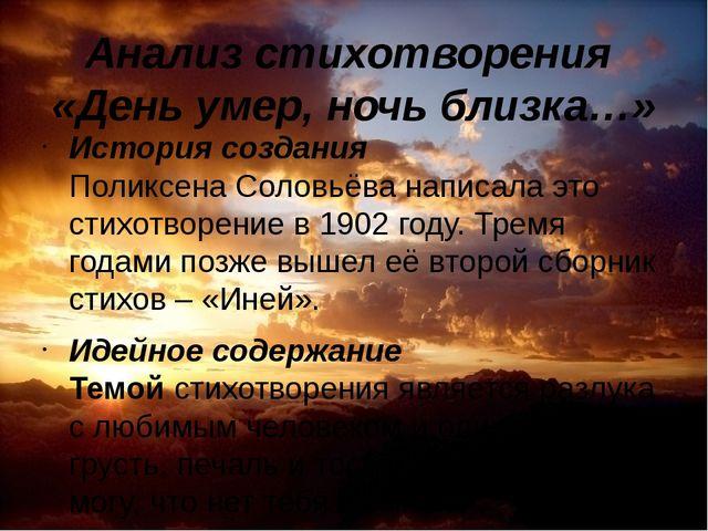 Анализ стихотворения «День умер, ночь близка…» История создания Поликсена Сол...