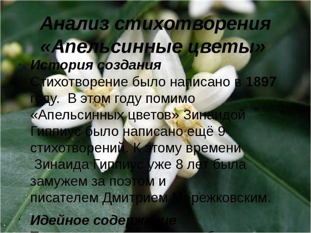 Анализ стихотворения «Апельсинные цветы» История создания Стихотворение было...