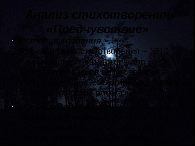 Анализ стихотворения «Предчувствие» История создания Год написания стихотворе...