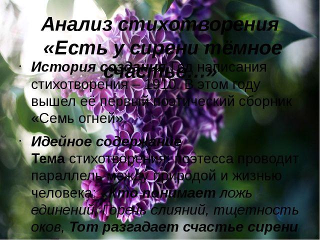 Анализ стихотворения «Есть у сирени тёмное счастье…» История создания Год нап...
