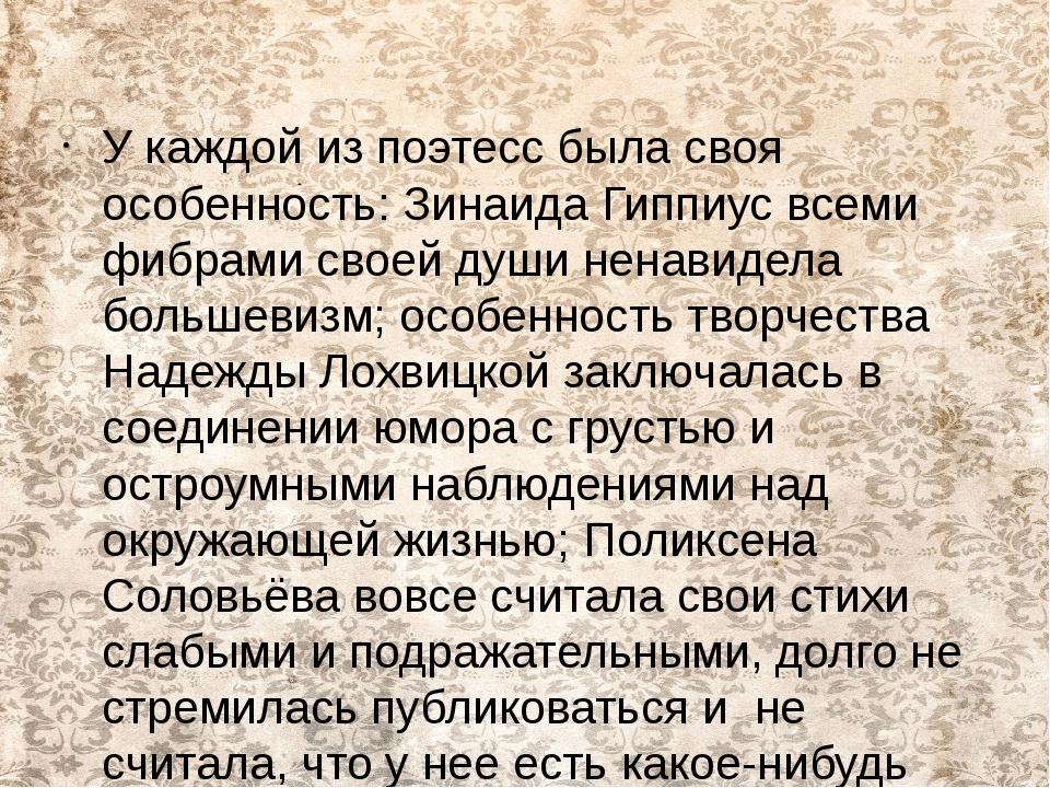 У каждой из поэтесс была своя особенность: Зинаида Гиппиус всеми фибрами сво...
