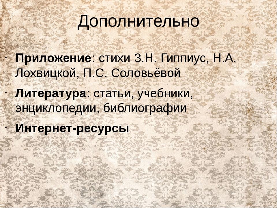 Дополнительно Приложение: стихи З.Н. Гиппиус, Н.А. Лохвицкой, П.С. Соловьёвой...
