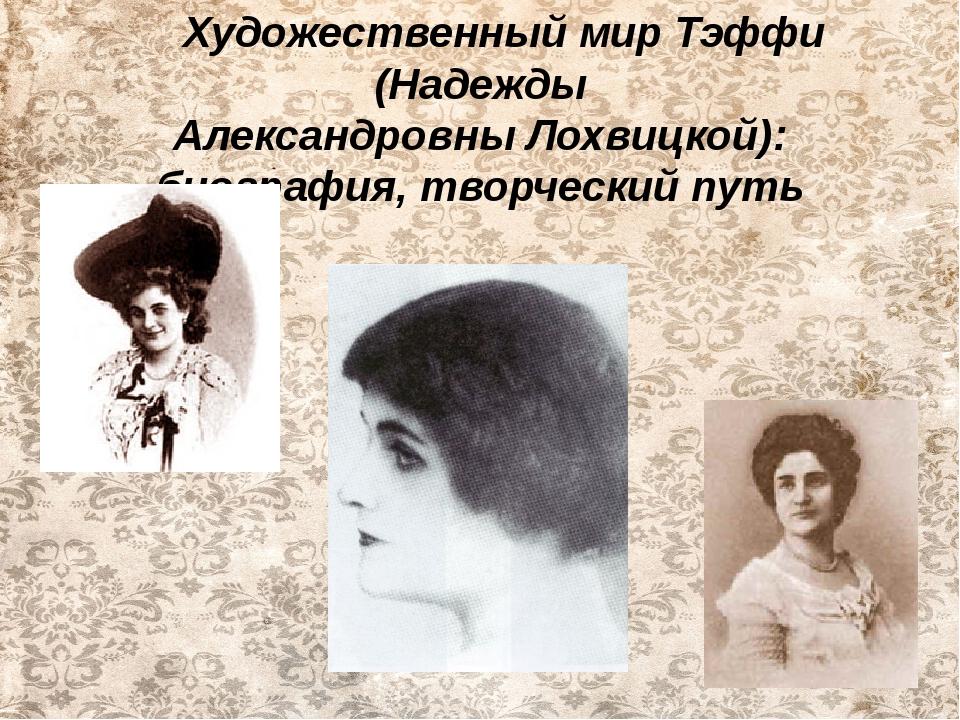 Художественный мир Тэффи (Надежды АлександровныЛохвицкой): биография, творч...