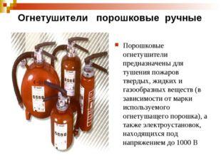 Огнетушители порошковые ручные Порошковые огнетушители предназначены для туше