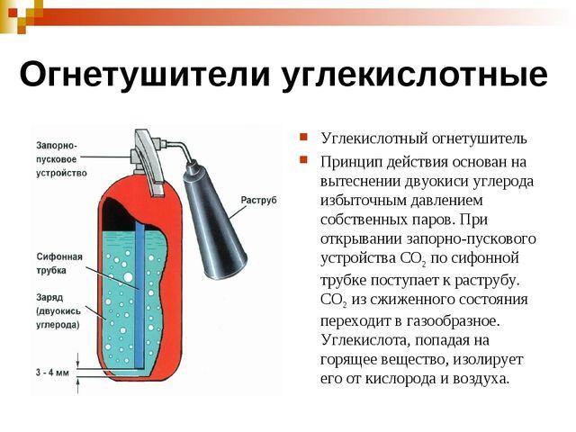 Огнетушители углекислотные Углекислотный огнетушитель Принцип действия основа...
