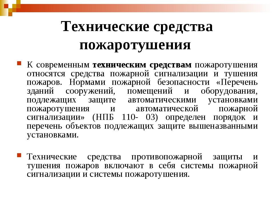 Технические средства пожаротушения К современным техническим средствам пожаро...