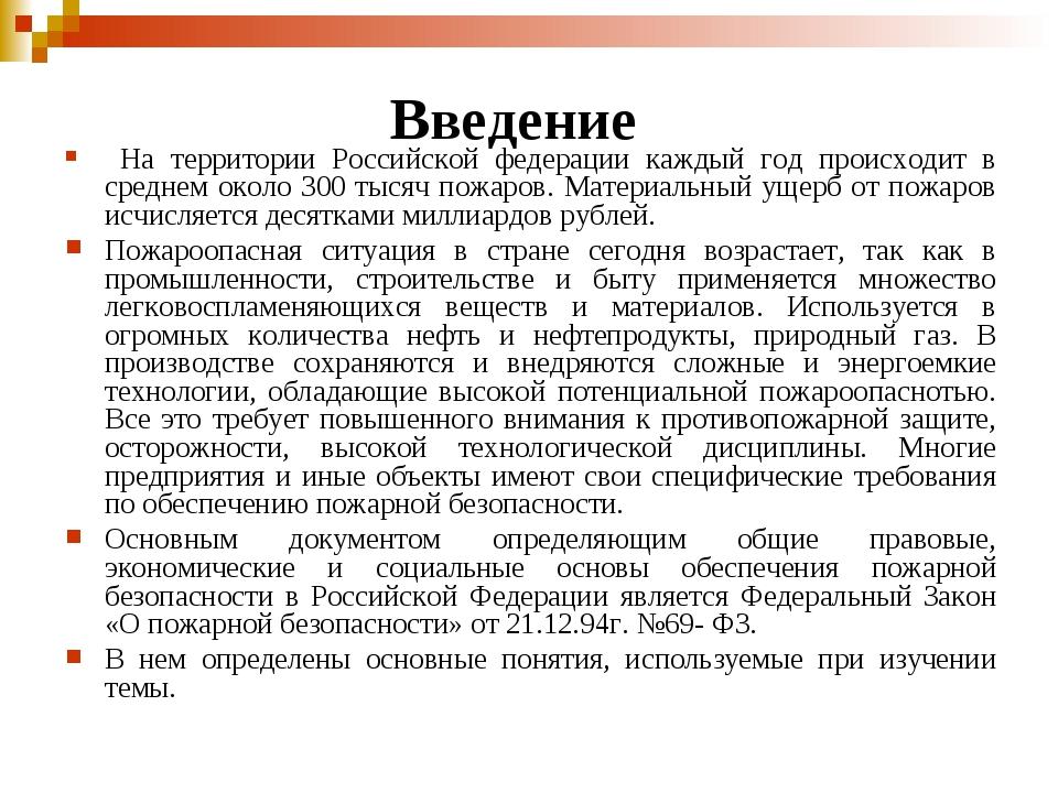 Введение На территории Российской федерации каждый год происходит в среднем о...
