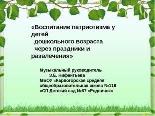 Музыкальный руководитель З.Е. Нифантьева МБОУ «Карпогорская средняя общеобра