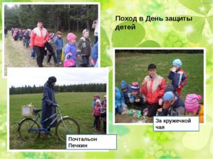 Поход в День защиты детей Почтальон Печкин За кружечкой чая
