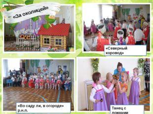 «За околицей» Цель: Познакомить детей с культурой и бытом русского народа, с