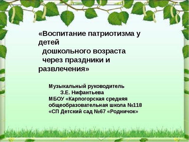 Музыкальный руководитель З.Е. Нифантьева МБОУ «Карпогорская средняя общеобра...