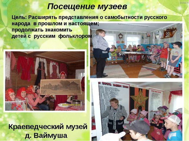 Посещение музеев Цель: Расширять представления о самобытности русского народа...