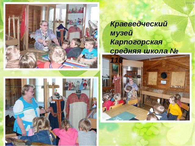 Краеведческий музей Карпогорская средняя школа № 118