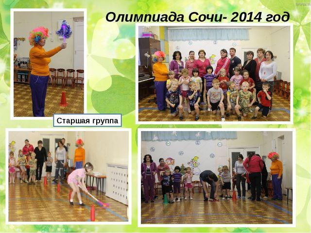 Олимпиада Сочи- 2014 год Старшая группа