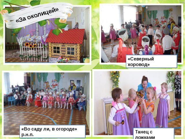 «За околицей» Цель: Познакомить детей с культурой и бытом русского народа, с...