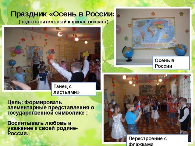Праздник «Осень в России» (подготовительный к школе возраст) Танец с листьями...
