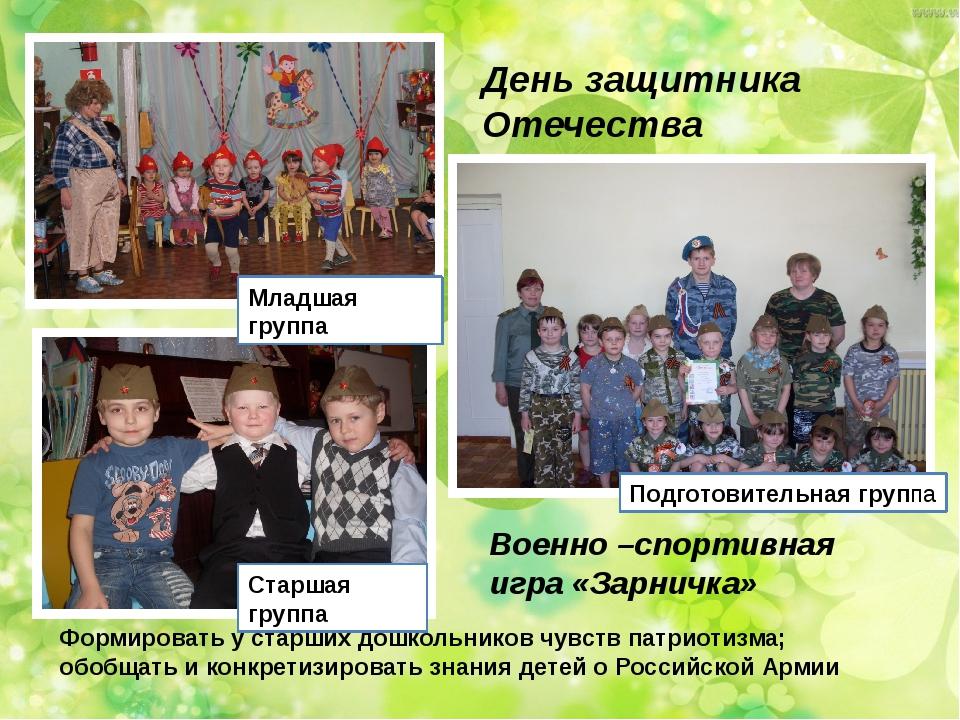 Формировать у старших дошкольников чувств патриотизма; обобщать и конкретизир...