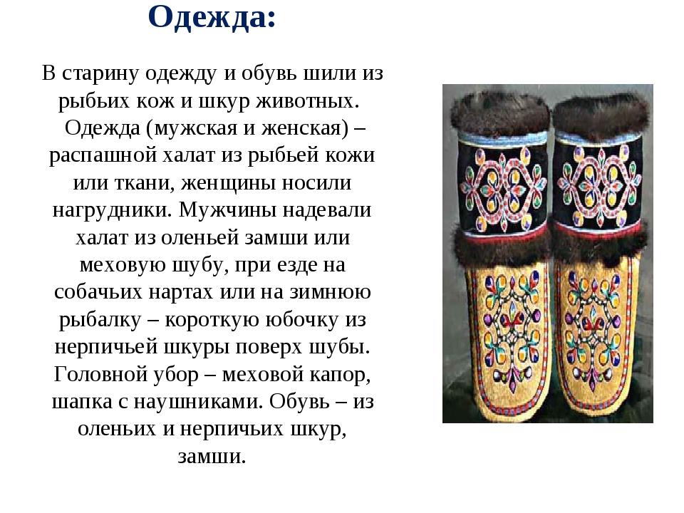 Одежда: В старину одежду и обувь шили из рыбьих кож и шкур животных. Одежда...