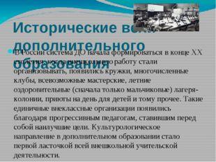 Исторические вехи дополнительного образования В России система ДО начала форм